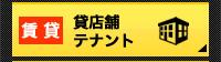 賃貸 店舗/テナント
